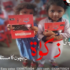 Zakat Collection For Government School Education